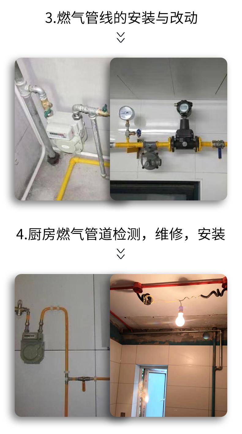 成都改燃气煤气管道改造移燃气表移位上门服务多少钱?